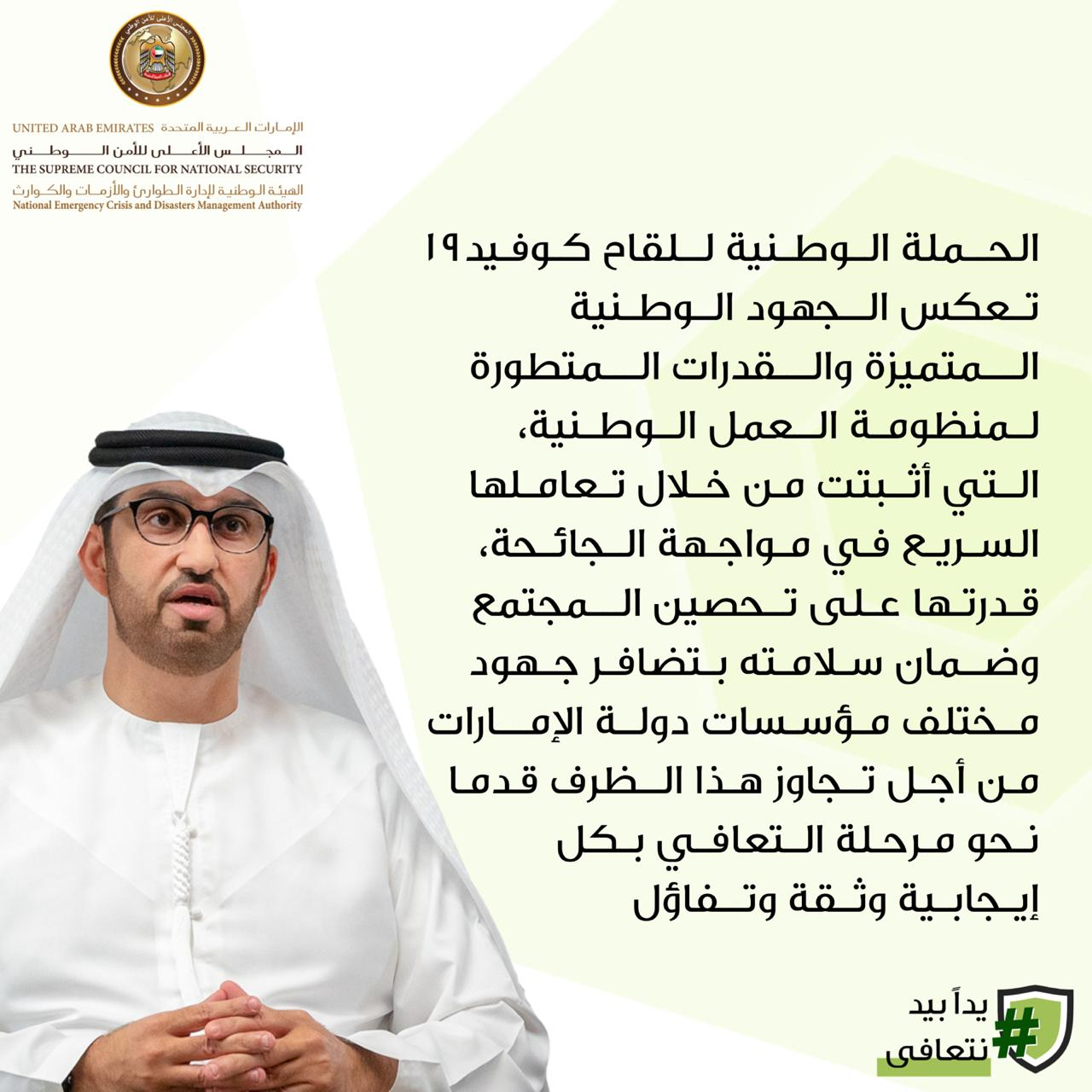 UAE taking confident steps towards recovering from COVID-19: Minister of Industry