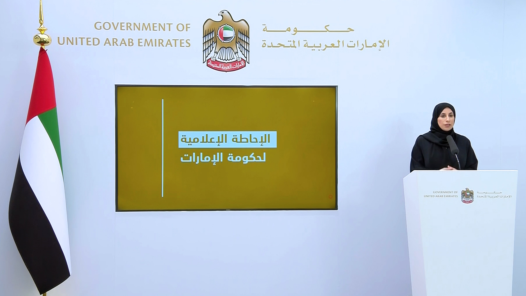 UAE Government: COVID-19 recoveries rise to 17,546; new 726 cases identified